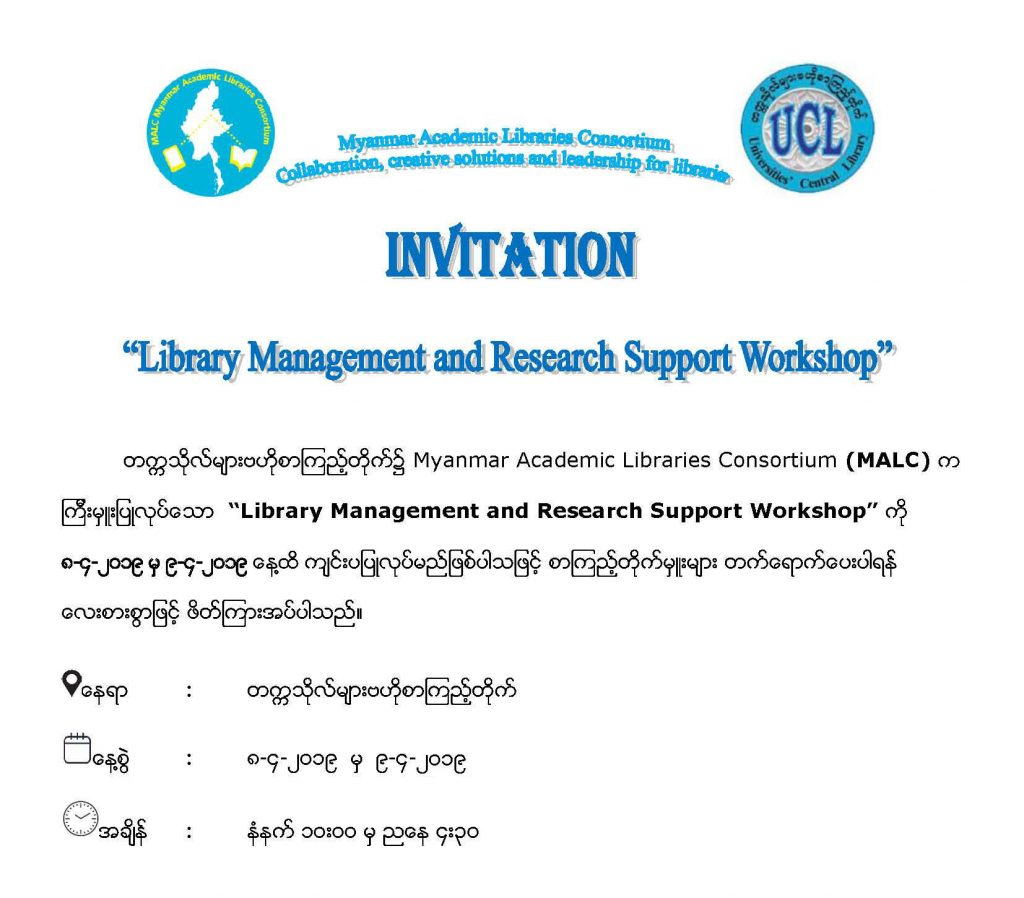 Library Management and Research Support and Capacity